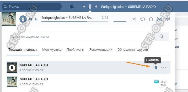 сейф фром нет скачать музыка вконтакте