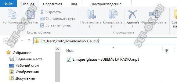 как сохранить музыкальные треки vk.com себе на компьютер