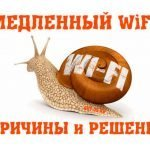 Медленный WiFi - причины и решения