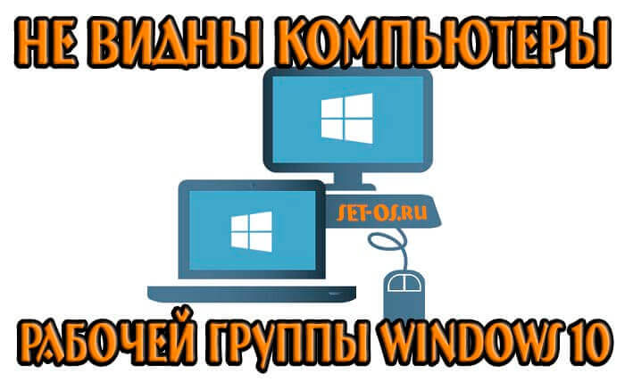 не видны компьютеры рабочей группы windows 10