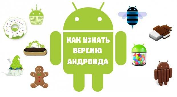 как посмотреть версию андроида на моём телефоне