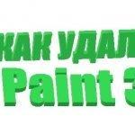 Как удалить Paint 3D в Windows 10