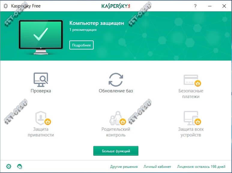 бесплатная защита компьютера от вирусов вымогателей