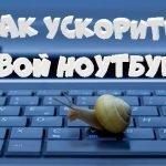 Как ускорить работу ноутбука