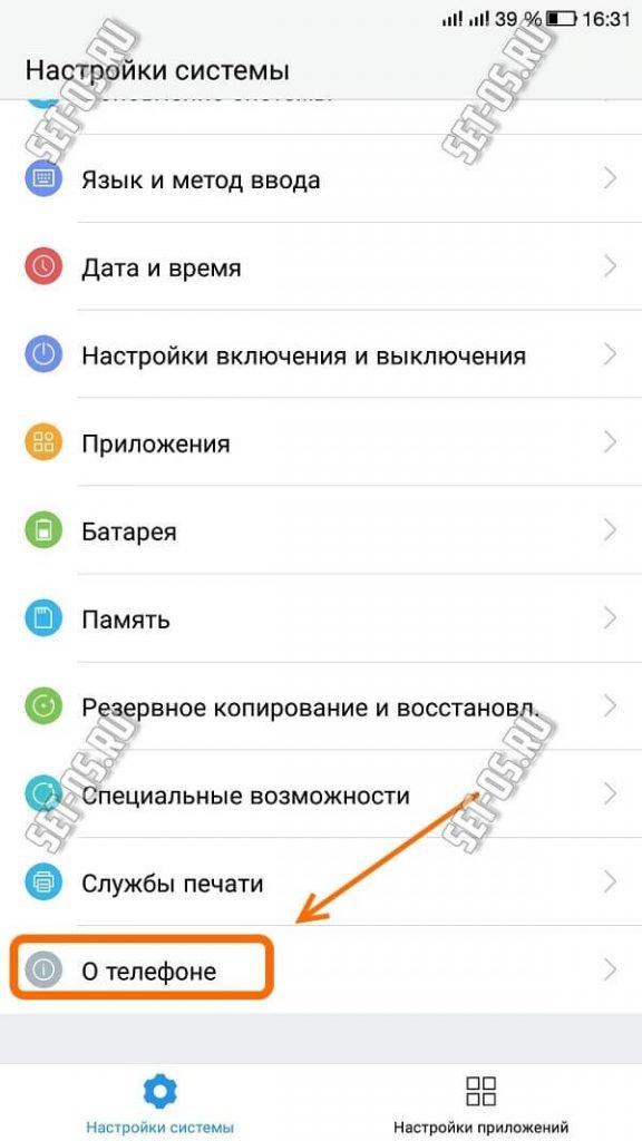 Как узнать версию Андроида на телефоне