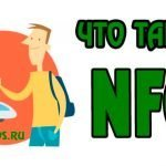 Технология NFC в телефоне - что это такое?!