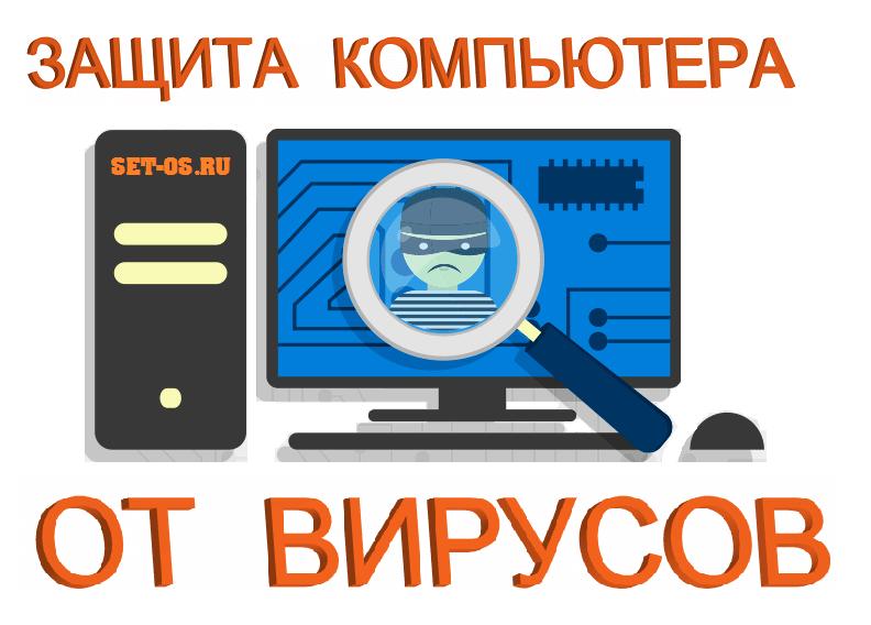 как защитить компьютер от вируса шифровальщика
