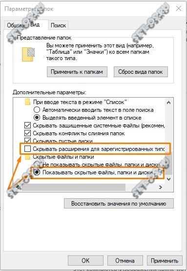 отключить скрывать расширения файлов виндовс