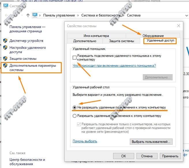 отключение удалённого доступа rdp window 10
