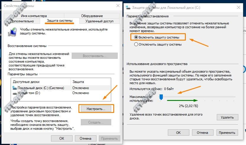 Как включить защиту системы windows 10