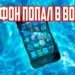 Айфон попал в воду — что делать?!