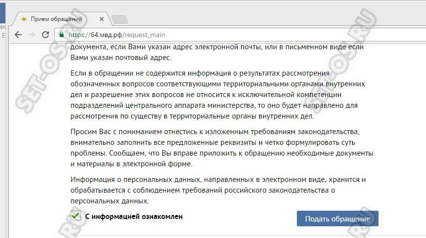 сайт мвд россии