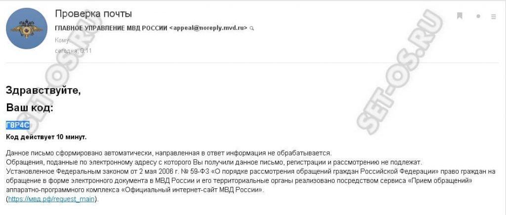 письмо из мвд россии онлайн