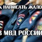 Как подать жалобу в МВД России через Интернет онлайн