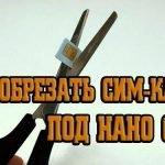 Как обрезать СИМ-карту под нано СИМ