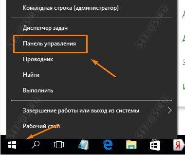 как открыть панель управления windows 10