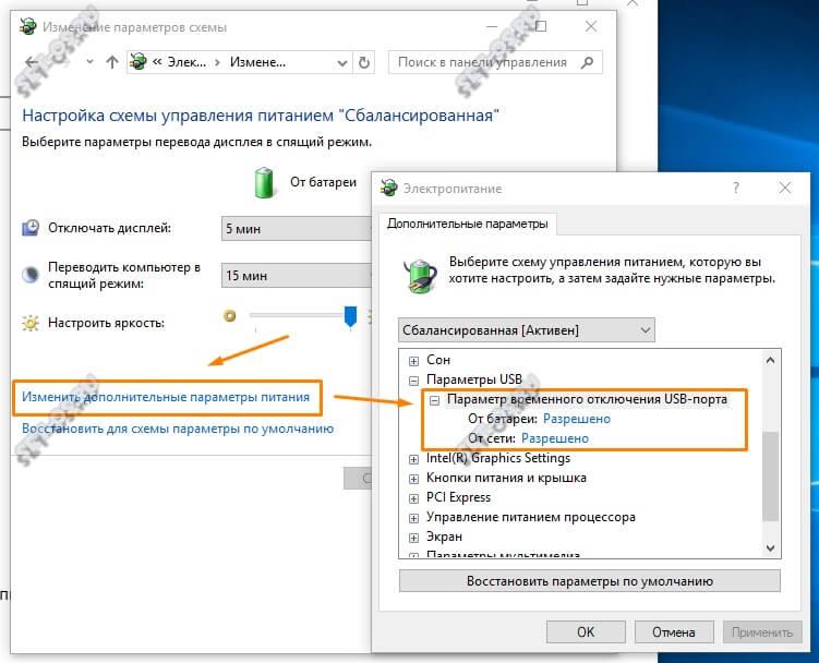 USB Selective Suspend параметр временного отключения usb-порт