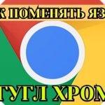 Как поменять язык в Хроме на русский?!