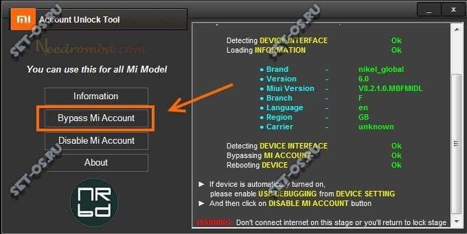 сброс пароля сяоми редми 3 4 графический ключ