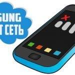 Samsung Galaxy теряет сеть - решение