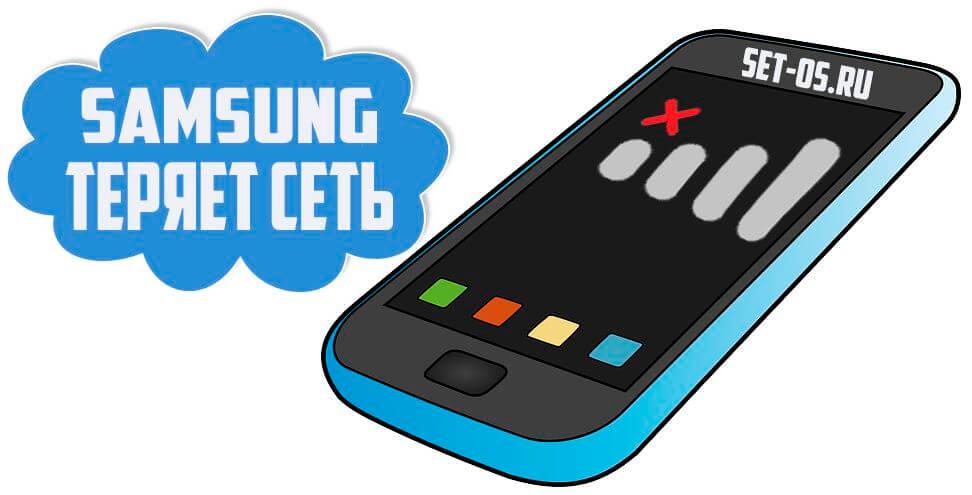Samsung Galaxy теряет сеть