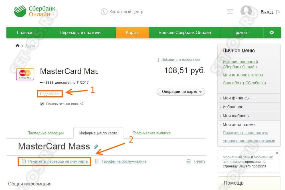 узнать реквизиты карты сбербанка через сбербанк онлайн