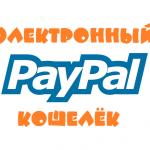 Электронные деньги PayPal - что это и как этим пользоваться