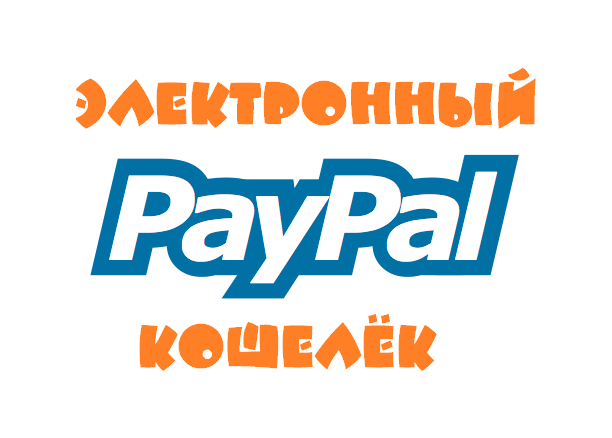 пайпал электронные деньги paypal