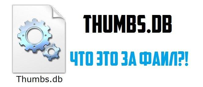 что это за файл thumbs.db