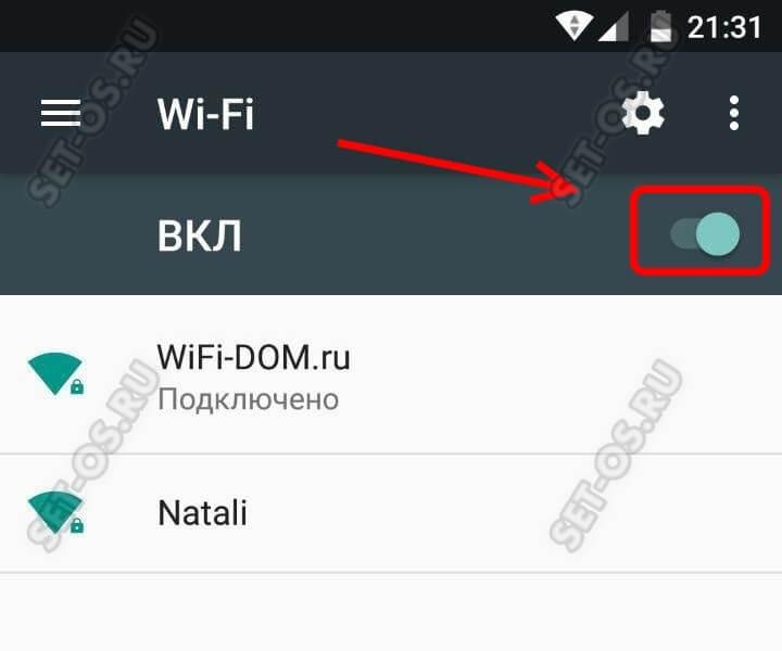 как выключить wifi на телефоне андроид