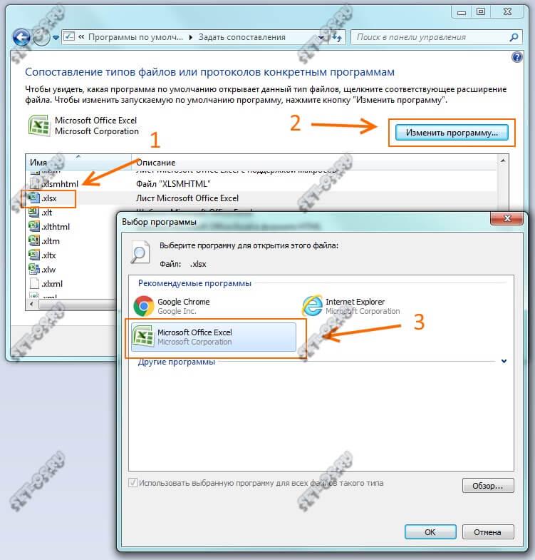 как переназначить ассоциации файлов виндовс 7