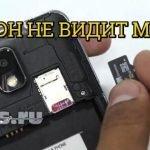 Телефон не видит microSD карту - что делать?!