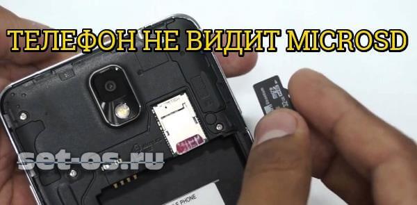 почему телефон не видит microSD карту