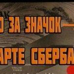 Что значит значок Вай-Фай на карте Сбербанка
