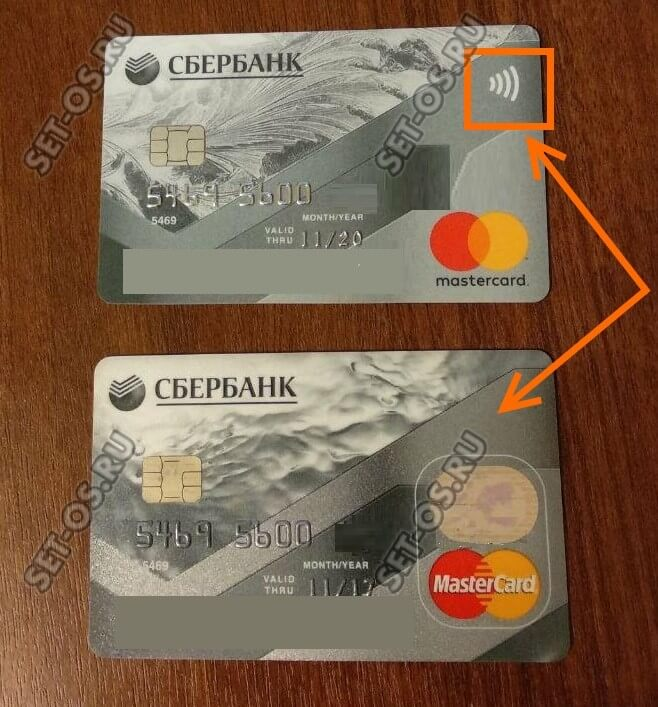 знак wifi на банковской карте