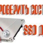 Как проверить состояние SSD диска и узнать его ресурс