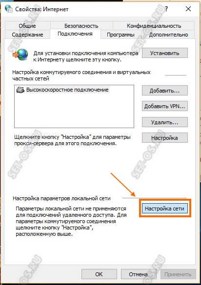 настройка прокси сервера windows 10
