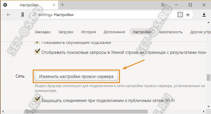 изменить настройки прокси сервера яндекс браузер