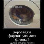 Постирал флешку в стиральной машине что делать