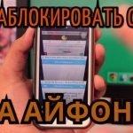 Как заблокировать сайт на Айфоне