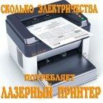 Сколько потребляет лазерный принтер