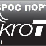 Mikrotik: проброс портов для видеорегистратора на Микротик