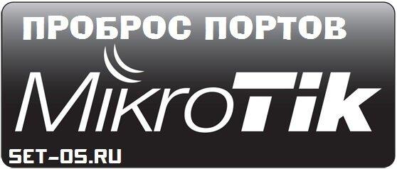 как открыть порт на mikrotik для видеорегистратора
