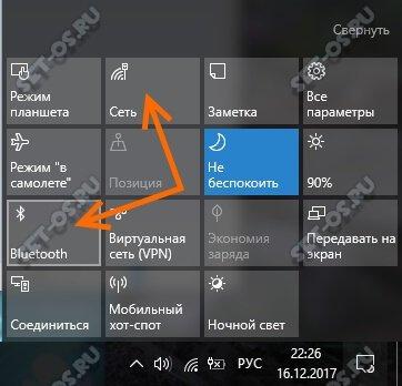 как отключить wifi и bluetooth на ноутбуке windows 10