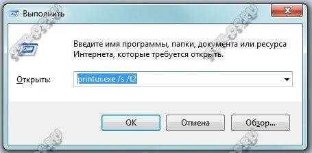 как удалить драйвер принтера windows