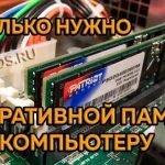 Сколько оперативной памяти нужно компьютеру для комфортной работы