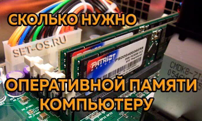Сколько нужно оперативной памяти компьютеру