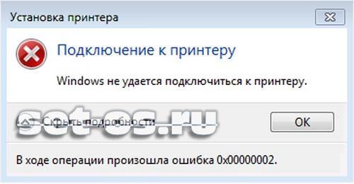 подключение принтера 0x00000002