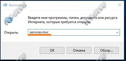 windows 10 службы