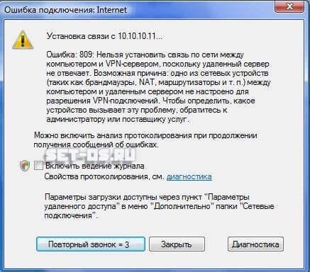 ошибка подключения 809 windows билайн l2tp vpn
